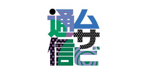 武蔵野美術大学通信教育課程 リンクバナー