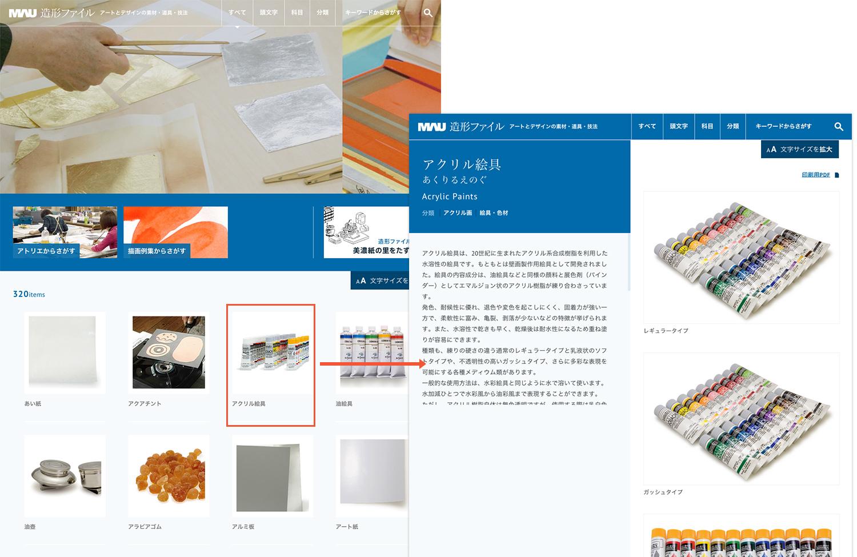 造形ファイルトップページから詳細ページを表示するための方法
