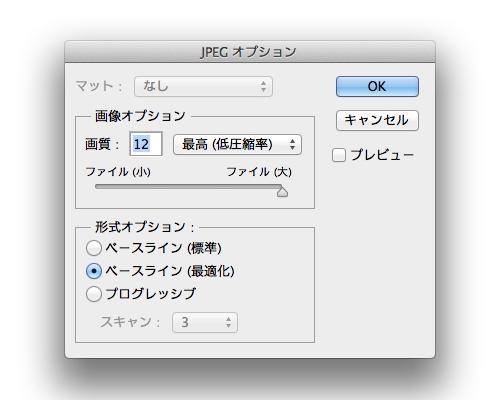Adobe PhotoshopからJPEG形式で保存する画面。 画像オプションとして画質(圧縮率)を設定できる。 これはJPEGで記録するデジタルカメラで画質を設定する のと同じ意味である。