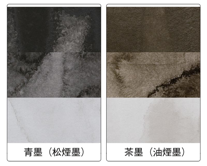 青墨と茶墨の比較