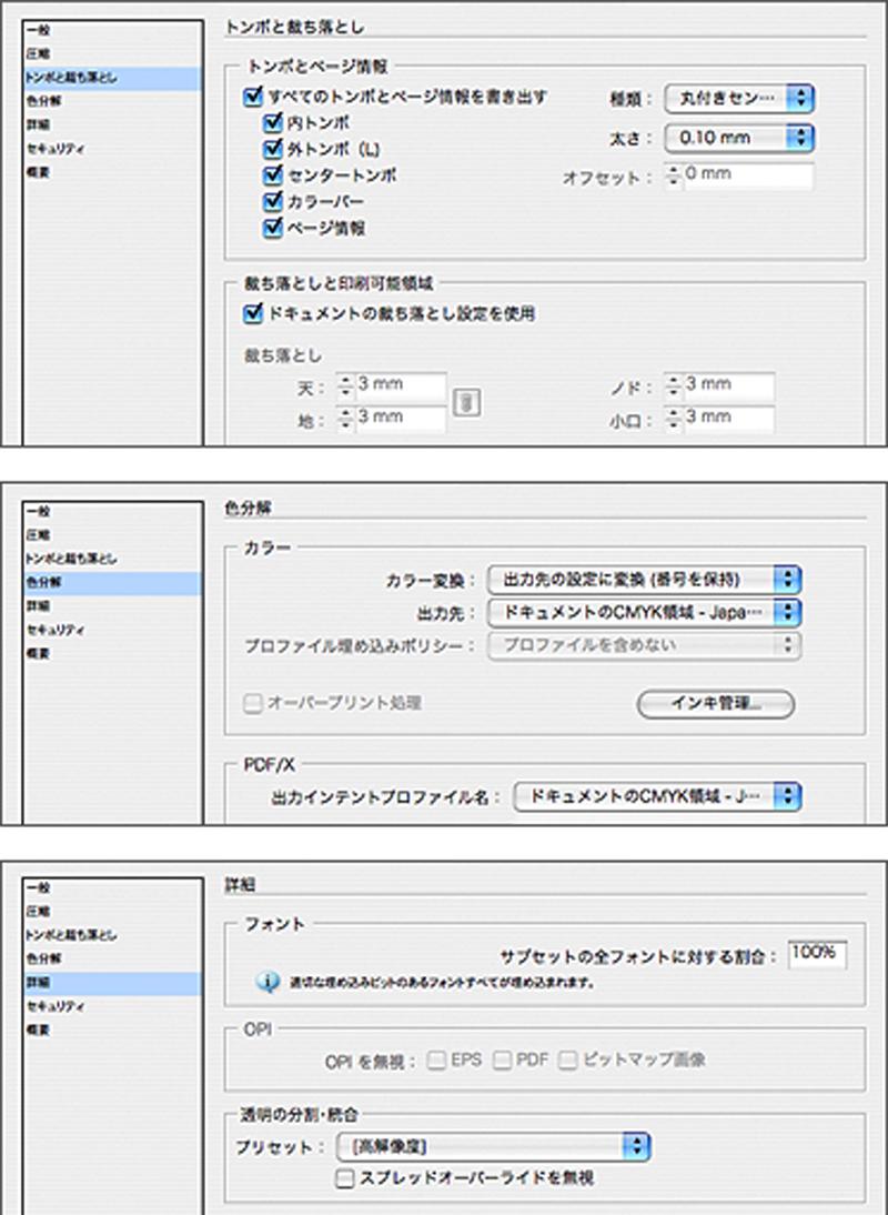 Adobe InDesignからPDFを書き出す画面(部分)。 「トンボと裁ち落とし」「色分解」「詳細」では、 主に印刷に関する項目を設定する。 この設定に限らないが、印刷会社へのPDFでの入校の際は、どのような設定をすれば良いのか事前の確認が大切である。