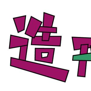 ロゴタイプデザイン