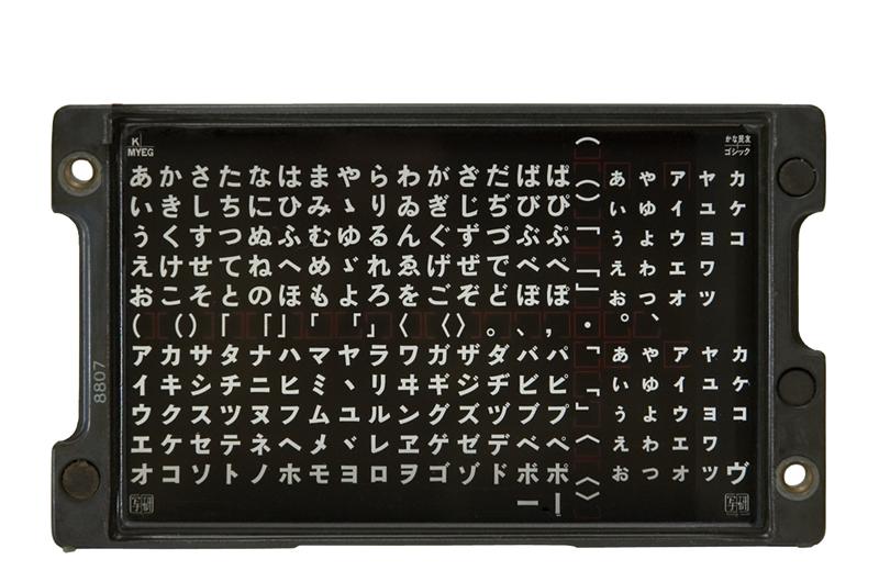 写真植字機の文字盤の一例