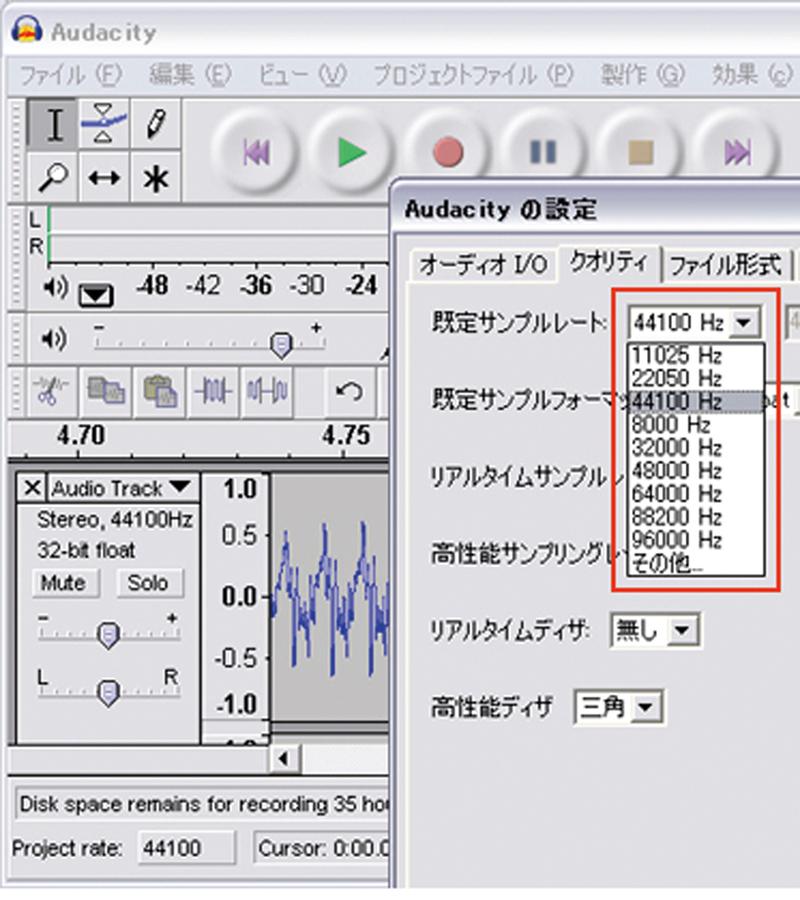 音声ファイル編集ソフト(上の例は「Audacity」)では、編集や録音時のサンプリングレートを数種類選べる。 デジタル録音機器などの性能を考える場合にも、44100Hzが一つの基準である。