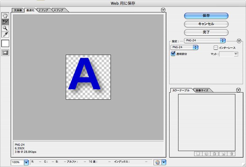 Adobe PhotoshopによるPNGの作成は、「ファイル」→「Web用に保存」から行う。 PNG-8(上図)は8ビットのインデックスカラーで、GIF同様、平坦な画像に向く。色数とカラーテーブルの適切な設定が、綺麗なPNGを作成には必要。 PNG-24(下図)は24ビットのフルカラーが利用できる。