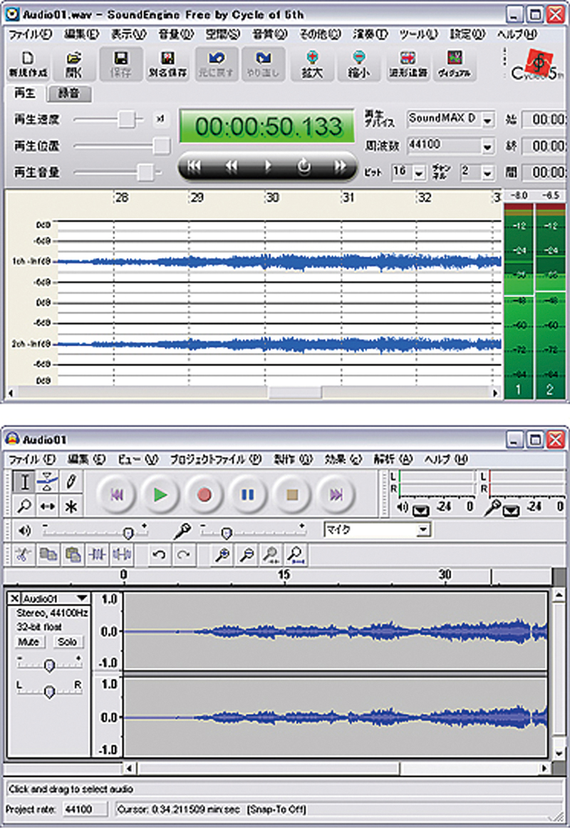音声ファイル編集ソフトの例(上は「SoundEngine」、下は「Audacity」)。録音・編集時には非圧縮のWAVEフォーマットを利用するのが一般的である。