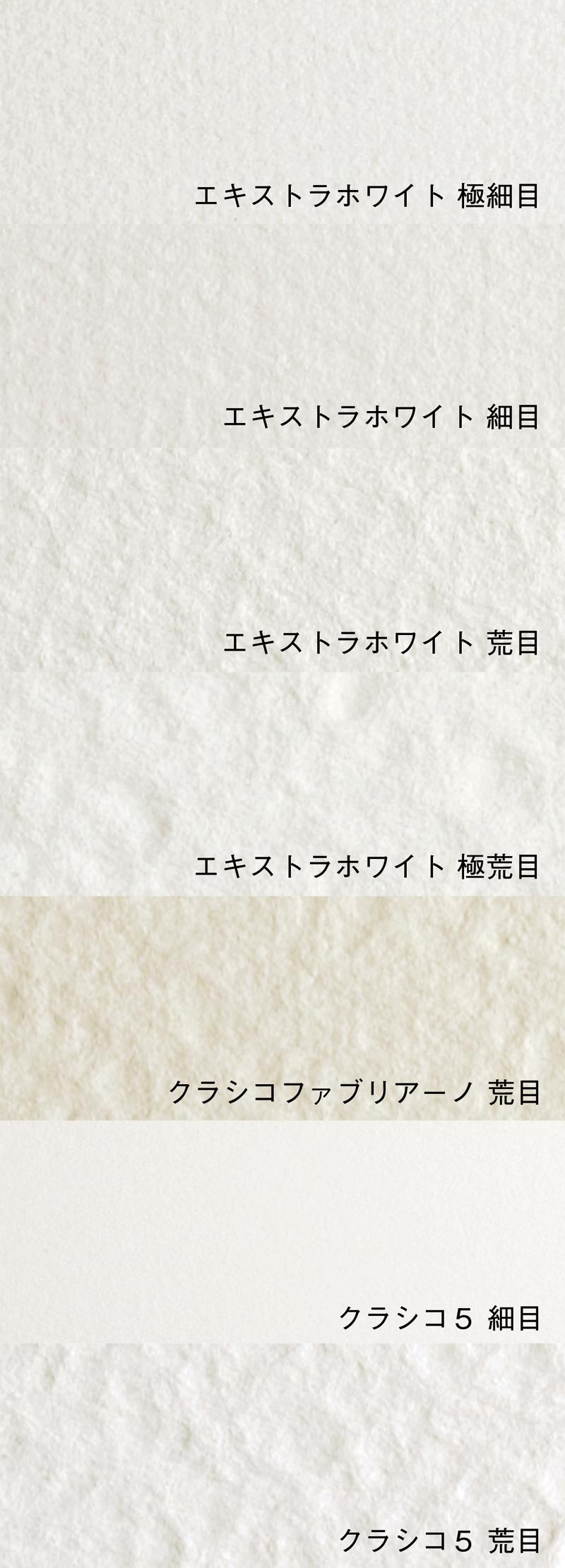 ファブリアーノ水彩紙(拡大写真)