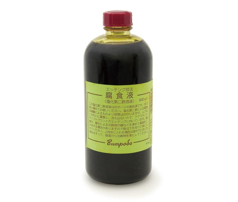 腐蝕液(塩化第二鉄溶液)