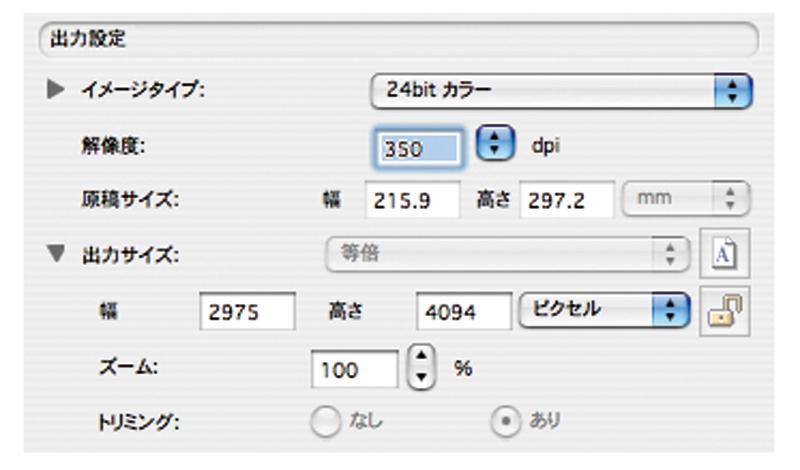 入力解像度と出力サイズ(読み取りサイズ)の設定で、スキャンされた後のビットマップデータのピクセル数が決まる。