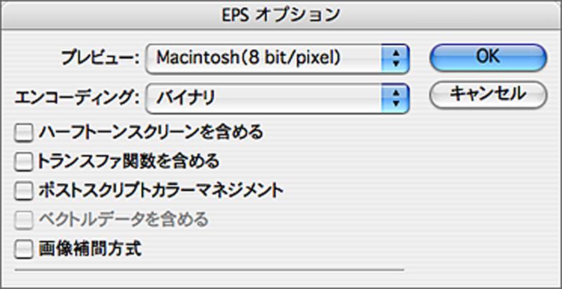 Adobe PhotoshopからEPSで保存する画面。 画像処理ソフトウェアから保存されるEPSはビットマップデータである。 Adobe InDesignやAdobe IllustratorにEPSを配置した場合、画像を埋め込まなければ、「プレビュー」で設定した画像が使用される。 通常は、8ビットのMacintoshか、TIFF(Windowsの場合)を使用する。 「エンコーディング」は出力環境に応じて選択する必要がある。