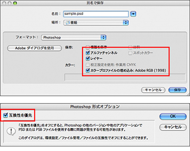 Adobe PhotoshopからPSDで保存する画面(上図)と、 そのオプションの画面(下図)。 PSDはアルファチャンネル、レイヤーなど、 Adobe Photoshopでの編集機能を維持したまま、 保存することができる。 PSDからそれ以外のファイルフォーマットを選択すると、 それらの機能が破棄されたり、複製が保存されることがある。 他のヴァージョンのAdobe Photoshopや、 他のアプリケーションでPSDファイルを開く場合は、 Photoshop形式オプションで互換性を優先に チェックを入れておく。