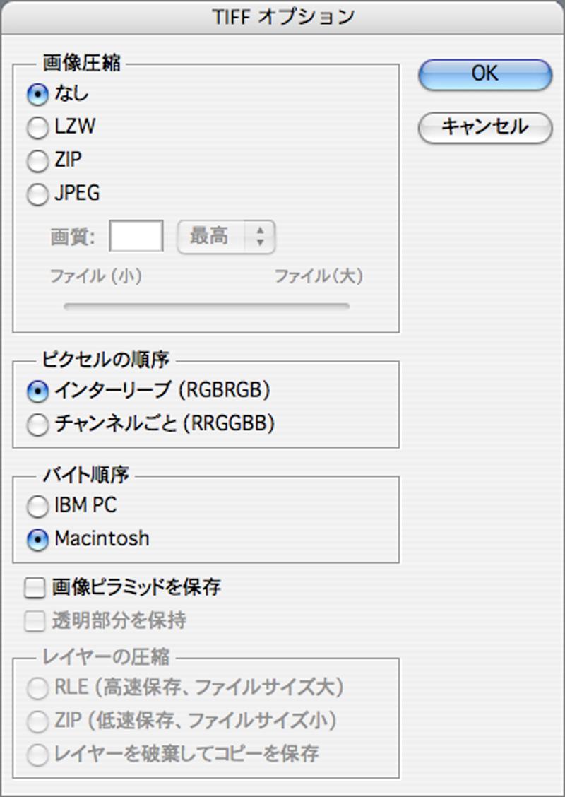 Adobe PhotoshopからTIFFで保存する画面。 画像圧縮の有無や、圧縮方法が選べる。 印刷用途の場合や互換性を考慮した場合、通常は圧縮しない。