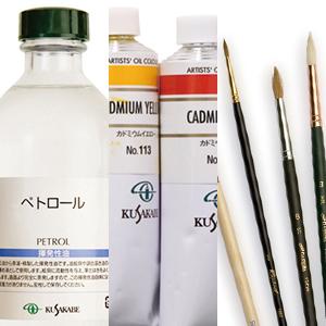 油彩画用具
